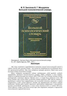 Мещеряков Б.Г., Зинченко В.П. Большой психологический словарь