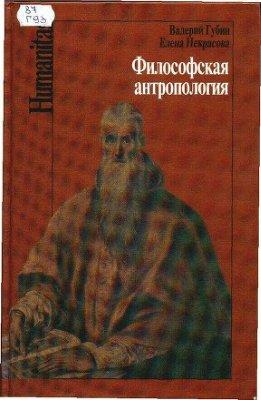 Губин В.Д., Некрасова Е. Философская антропология
