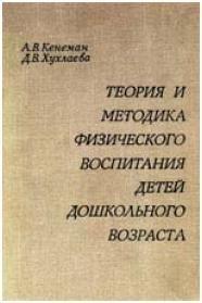 Хухлаева Д.В. Кенеман А.В.Теория и методика физического воспитания детей дошкольного возраста