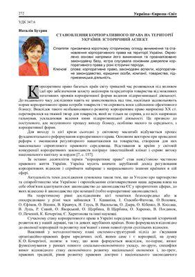 Бутрин Н. Становлення корпоративного права на території України: історичний аспект