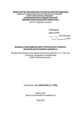 Шмурыгин В.А., Крец В.Г. Машины и оборудование для строительства и ремонта объектов нефтегазового комплекса