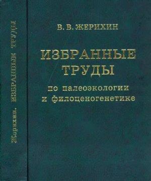 Жерихин В.В. Избранные труды по палеоэкологии и филоценогенетике