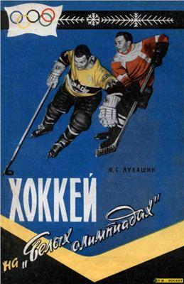 Лукашин Ю.С. Хоккей на Белых Олимпиадах