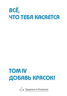 Все, что тебя касается Том 4