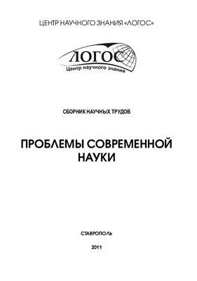 Проблемы современной науки: сборник научных трудов. Выпуск 1