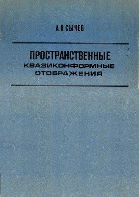 Сычёв А.В. Пространственные квазиконформные отображения