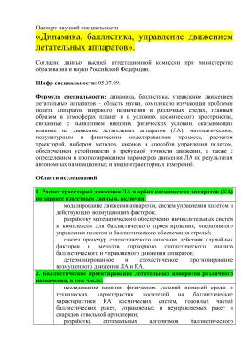 Паспорт научной специальности: Динамика, баллистика, управление движением летательных аппаратов. 05.07.09