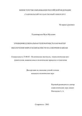 Гаджимирзаев М.М. Этноконфессиональная толерантность как фактор обеспечения мира и безопасности на Северном Кавказе