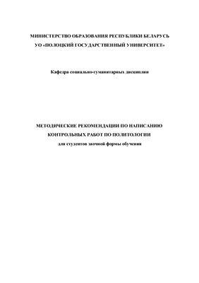 Буденкова Т.С. (сост.) Методические рекомендации по написанию контрольных работ по политологии