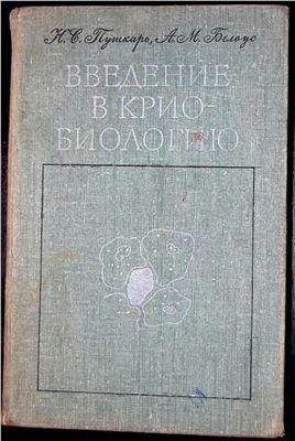 Пушкарь Н.Е. Белоус А.М. Введение в криобиологию