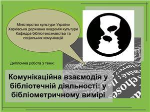 Комунікаційна взаємодія у бібліотечній діяльності: у бібліометричному вимірі