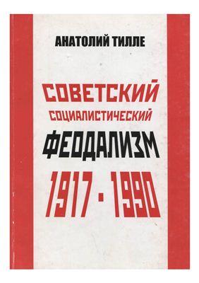 Тилле А.А. Советский социалистический феодализм 1917-1990