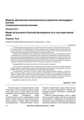 Копасов Е.А. Модель финансово-экономического развития негосударственной стоматологической клиники