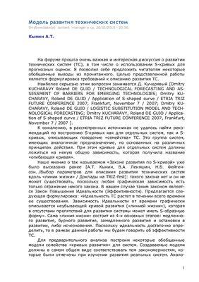 Кынин А.Т. Модель развития технических систем