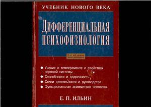 Ильин Е.П. Дифференциальная психофизиология
