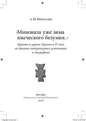 Виноградов А.Ю. Миновала уже зима языческого безумия. Церковь и церкви Херсона в IV веке по данным литературных источников и эпиграфики