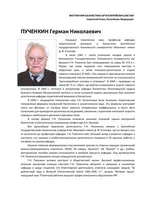 Биография Пученкина Германа Николаевича
