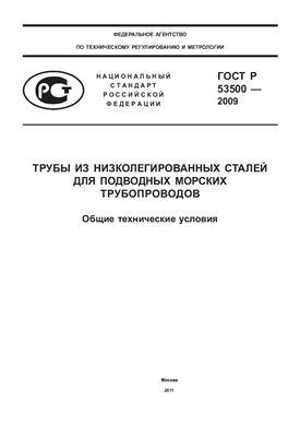 ГОСТ Р 53500-2009 Трубы из низколегированных сталей для подводных морских трубопроводов. Общие технические условия