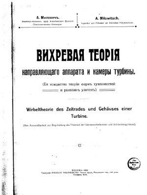 Милович А.Я. Вихревая теория направляющего аппарата и камеры турбины