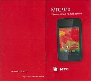 МТС 970. Руководство пользователя