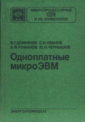 Домрачев В.Г. (ред.). Одноплатные микроЭВМ