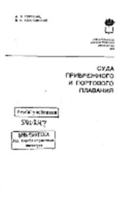 Гурович А.Н., Асиновский В.И. Суда прибрежного и портового плавания