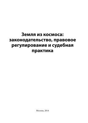 Балагуров А.А. (ред.) Земля из космоса: законодательство, правовое регулирование и судебная практика