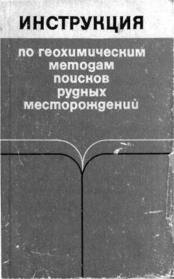 Григорян С. (сост), Соловов А. (сост) и др. Инструкция по геохимическим методам поисков рудных месторождений