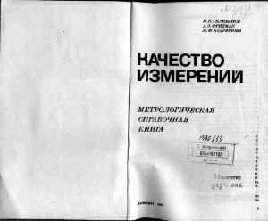 Селиванов М.Н. Качество измерений. Метрологическая справочная книга