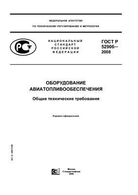 ГОСТ Р 52906-2008 Оборудование авиатопливообеспечения. Общие технические требования