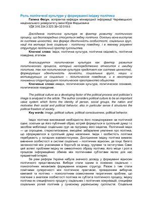 Фесун Г. Роль політичної культури у формуванні іміджу політика