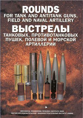 Выстрелы танковых, противотанковых пушек, полевой и морской артиллерии
