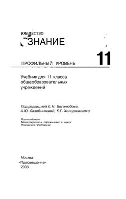 Боголюбов Л.Н., Лазебникова А.Ю., Холодкоский К.Г. Обществознание 11 класс профильный уровень