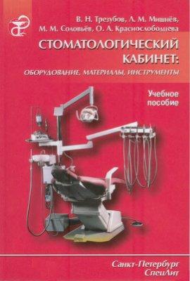 Трезубов В.Н. Стоматологический кабинет: оборудование, материалы, инструменты