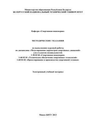Семенюк М.В. и др. (сост.) Моделирование параметров спортивных движений