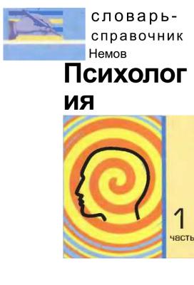 Немов Р.С. Психология. Словарь-справочник. В 2 частях. Часть 1