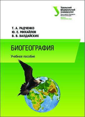 Радченко Т.А., Михайлов Ю.Е., Валдайских В.В. Биогеография