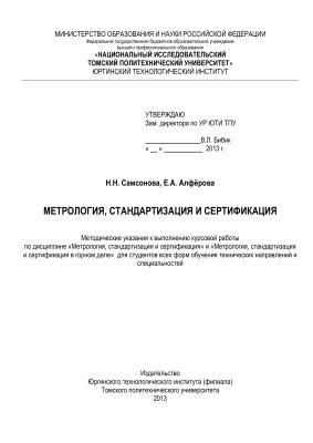 Самсонова Н.Н., Алфёрова Е.А. Метрология, стандартизация и сертификация