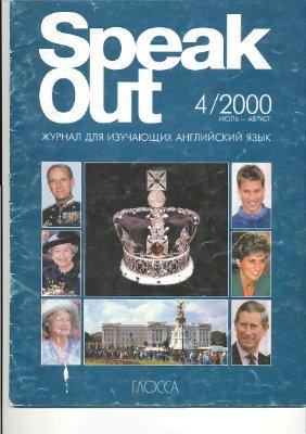 Speak Out 2000 №04