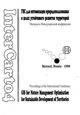 ИнтерКарто/ИнтерГИС 1998 Выпуск 04 ГИС для оптимизации природопользования в целях устойчивого развития территорий