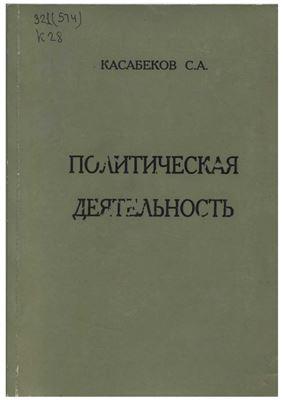 Касабеков С.А. Политическая деятельность
