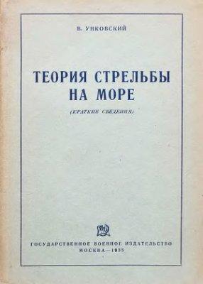 Унковский В.А. Теория стрельбы на море (краткие сведения)