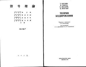 Касами Т., Токура Н. Теория кодирования