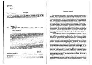Антонов А.В. Системный анализ. Учебник для вузов