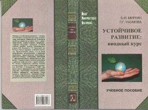Миркин Б.М., Наумова Л.Г. Устойчивое развитие