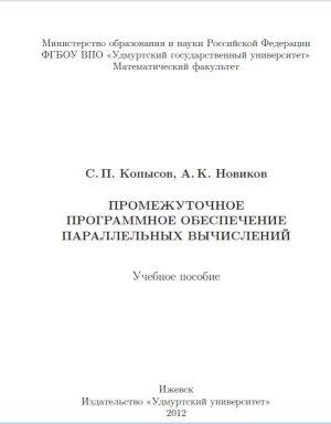 Косыпов С.П., Новиков А.К. Промежуточное программное обеспечение параллельных вычислений