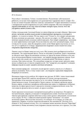 Буланов Ю.Б. Витамины