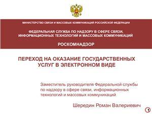 Шередин Р.В. Переход на оказание государственных услуг в электронном виде: презентация