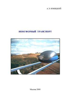 Юницкий Д.А. Ноосферный транспорт