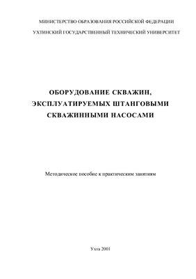 Мордвинов А.А., Миклина О.А., Корохонько О.М. Оборудование скважин, эксплуатируемых штанговыми скважинными насосами